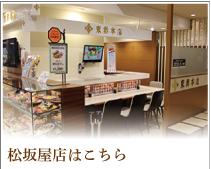 松阪屋店はこちら