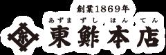 東鮓本店ロゴ