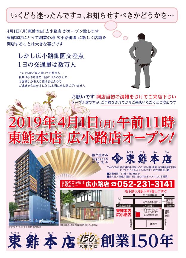 2019年4月に東鮓本店が広小路本店OPEN